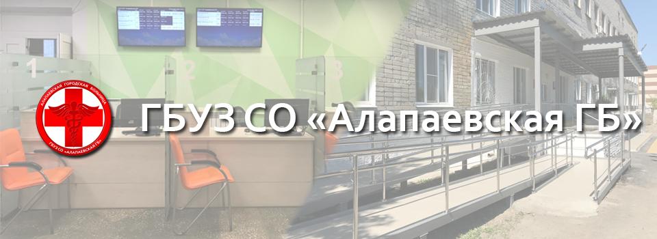 """ГБУЗ СО """"АЛАПАЕВСКАЯ ГОРОДСКАЯ БОЛЬНИЦА"""" Официальный сайт"""