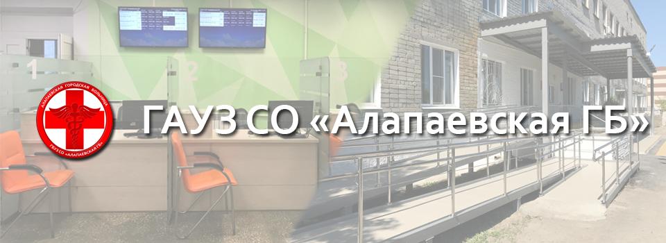 """ГАУЗ СО """"АЛАПАЕВСКАЯ ГОРОДСКАЯ БОЛЬНИЦА"""" Официальный сайт"""